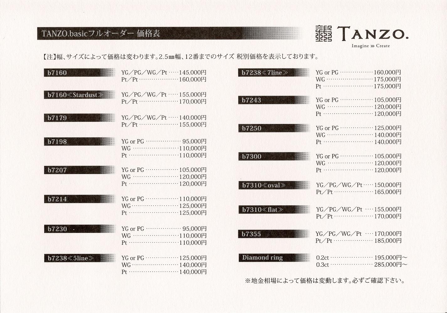 TANZO指輪価格表