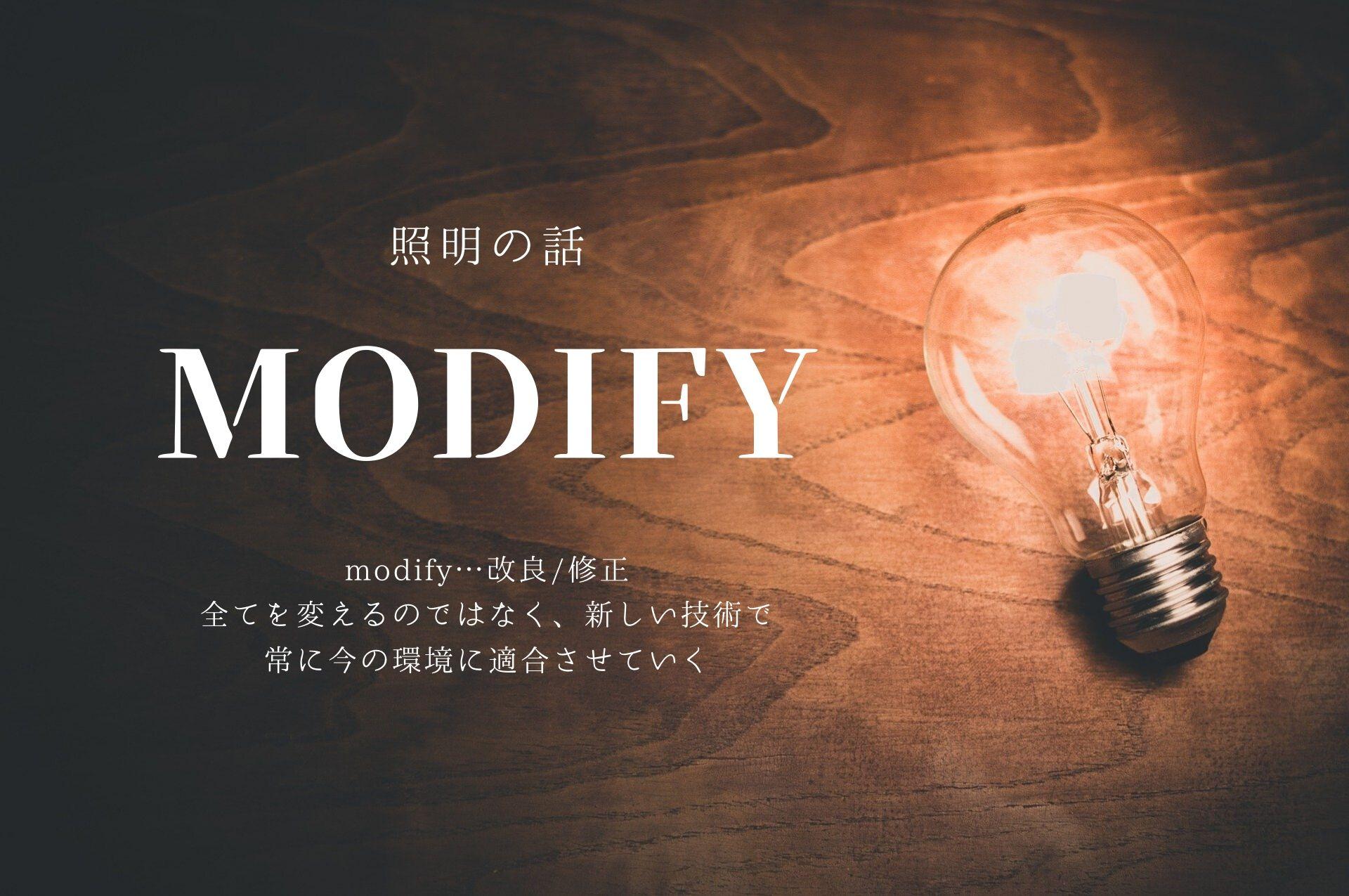 【照明計画】吹抜けリビングを彩るMODIFYという照明【Panasonic】