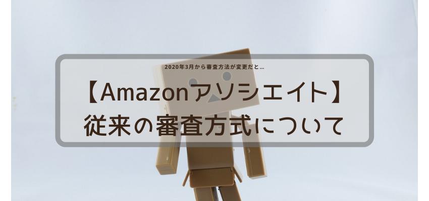 【Amazonアソシエイト】従来の審査方式について