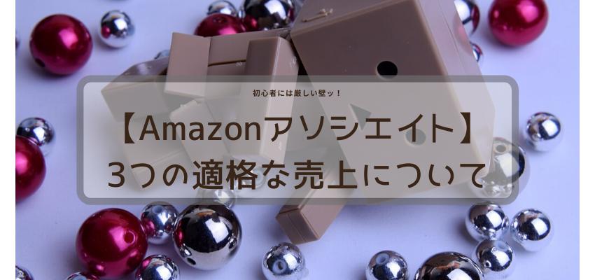 【Amazonアソシエイト】3つの適格な売上について