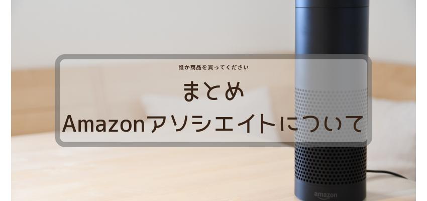 【Amazonアソシエイト】まとめ