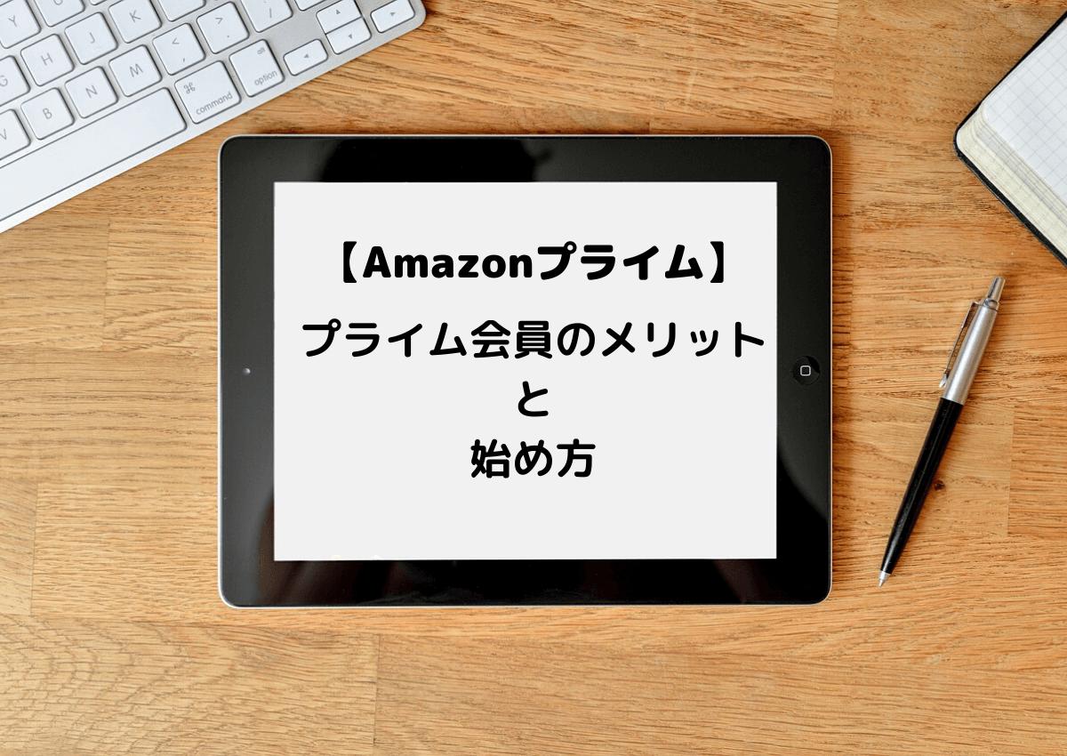 Amazonプライムに入るメリットと始め方