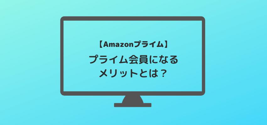 Amazonプライムに加入するメリット