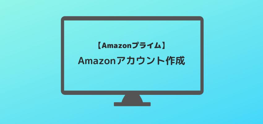 Amazonアカウントの作成方法