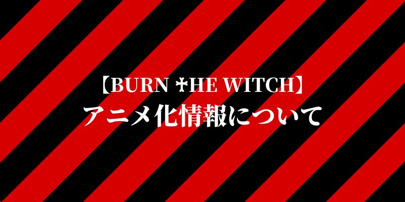 BURN THE WITCHアニメ化情報について