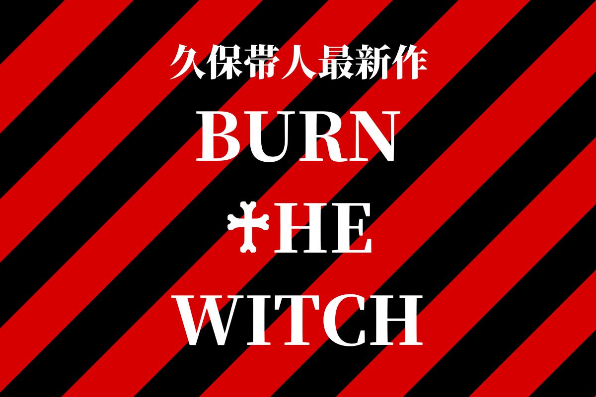 BURN THE WITCHについて