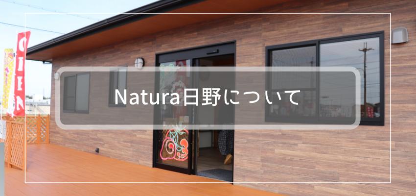 いちご狩り施設Natura日野について