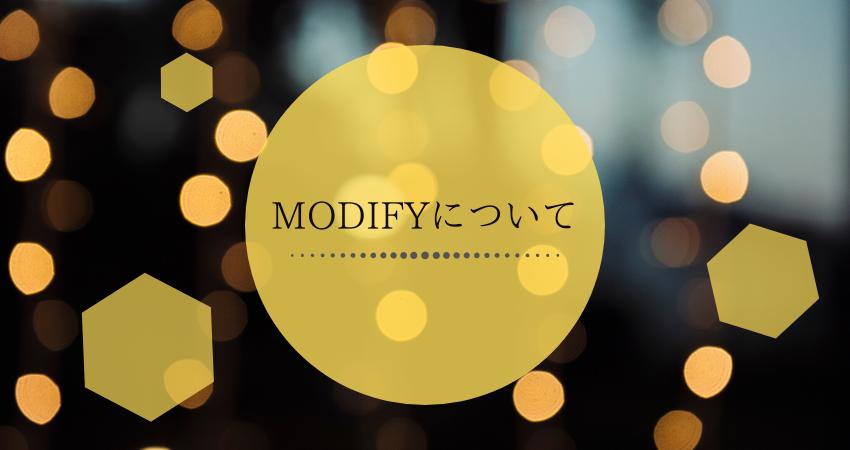 吹抜け照明MODIFYについて