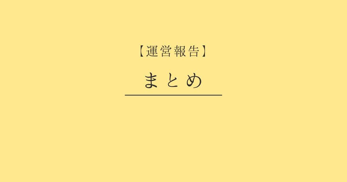 【ブログ運営】まとめ