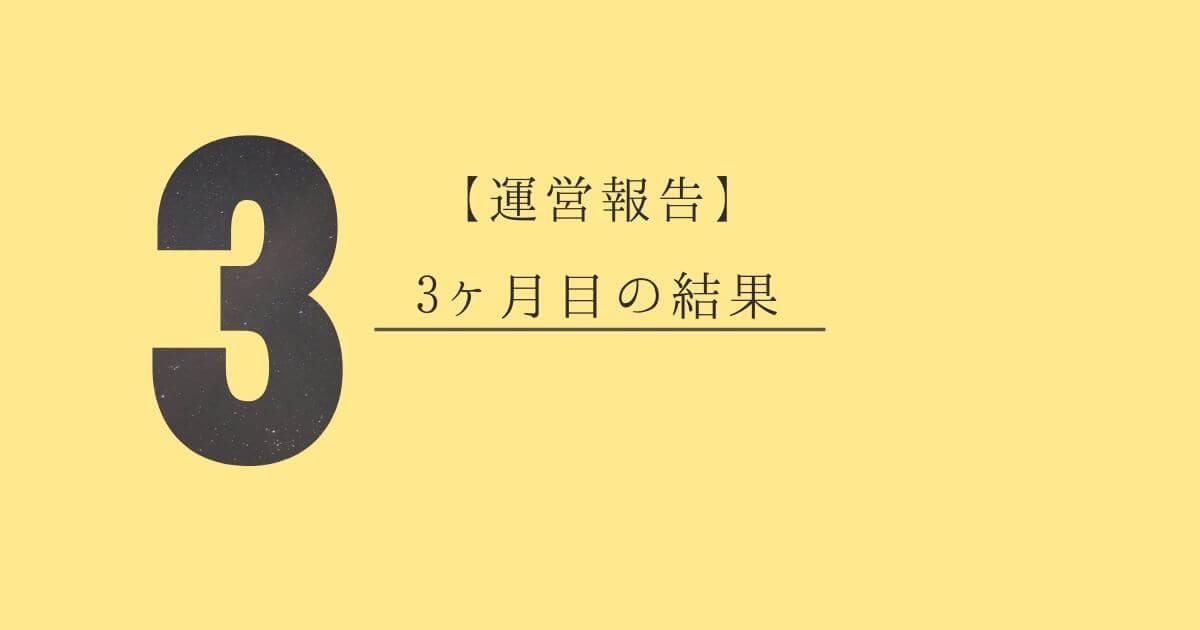 【ブログ運営】3ヶ月目の結果