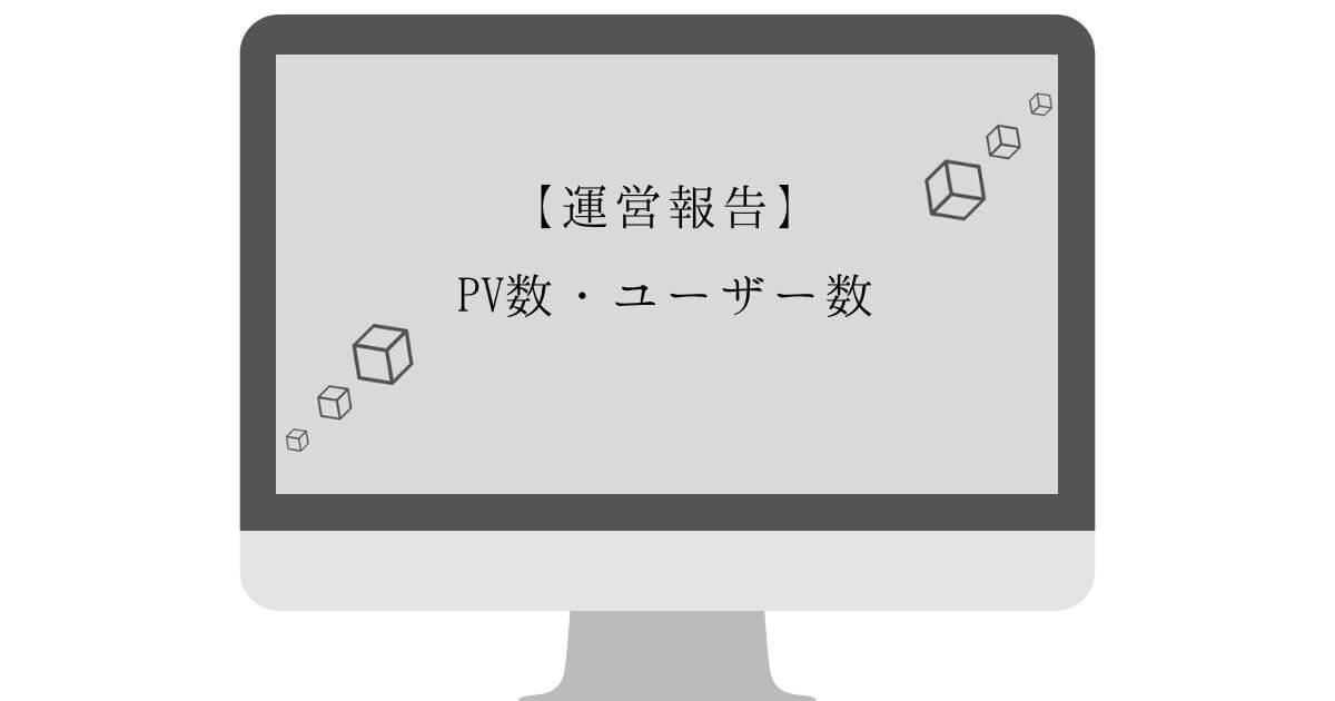 【ブログ運営】3ヶ月目のPV数