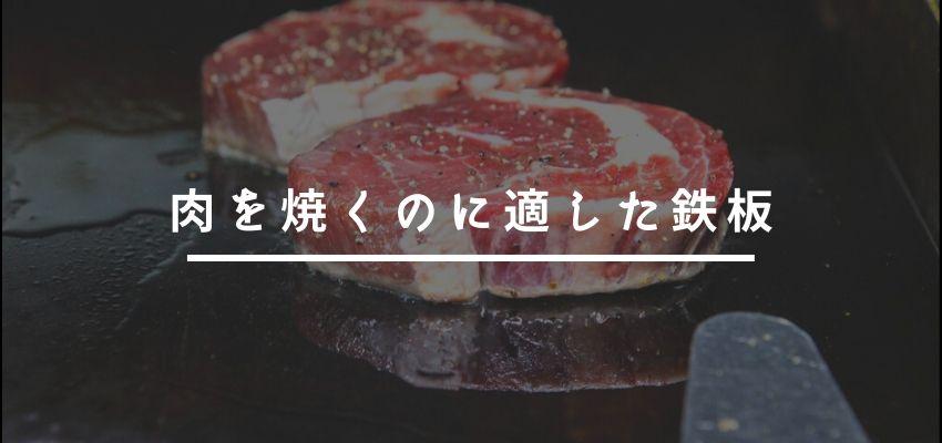 肉を焼くのに適した鉄板とは…?
