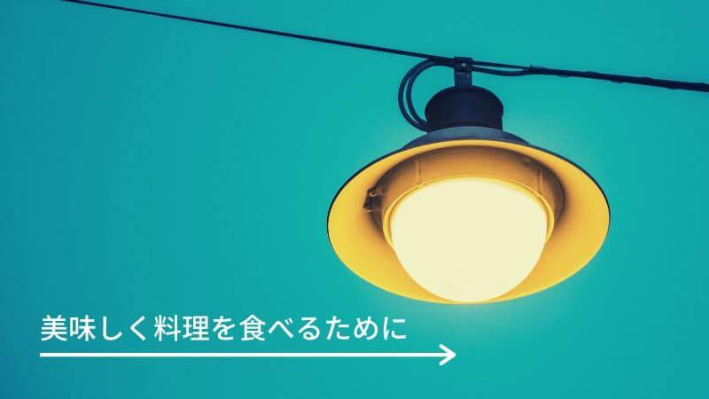 【まとめ】価格が安いペンダントライト3選
