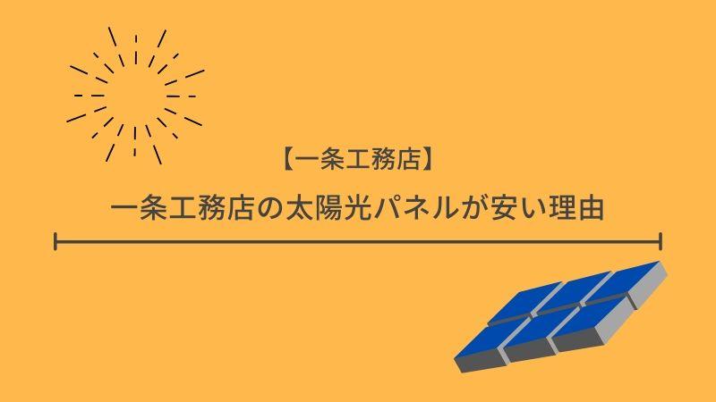 一条工務店の太陽光パネルが安い理由