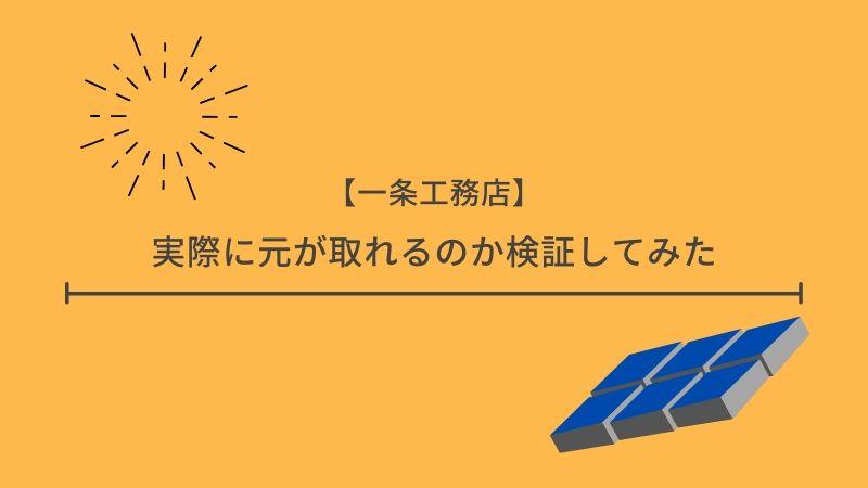 太陽光発電は元が取れるのか徹底的に検証
