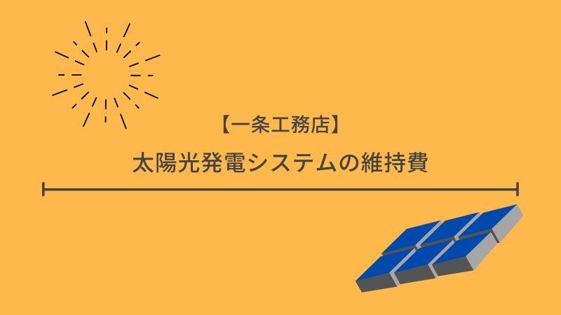 太陽光発電システムの維持費