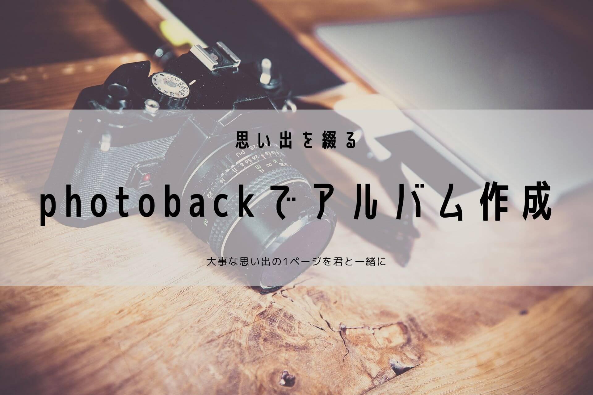 フォトバック(Photoback)でアルバム作成