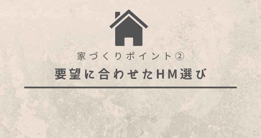 【後悔しない家づくり】要望に合わせたHM選び