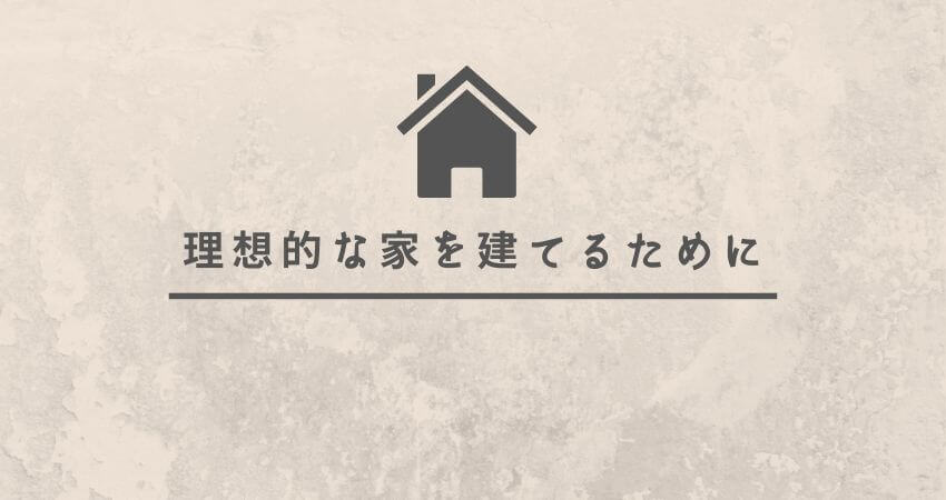 理想の家を建てるために