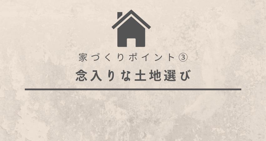 【後悔しない家づくり】念入りな土地選び