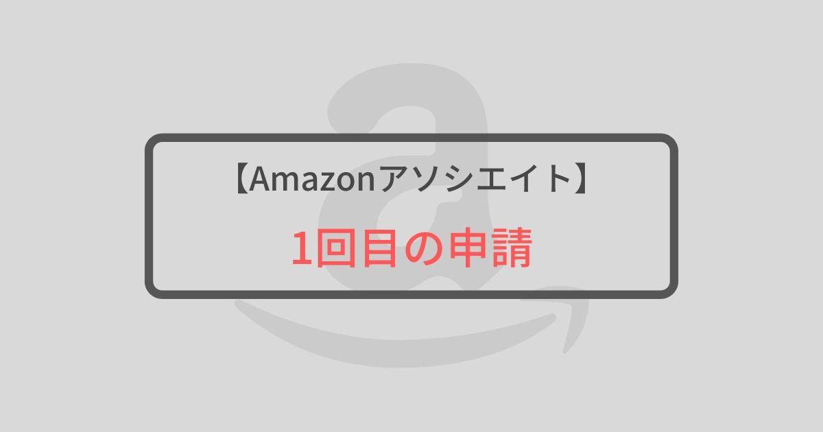 【Amazonアソシエイト】1回目の申請