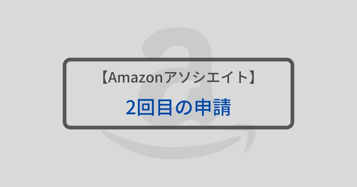 【Amazonアソシエイト】2回目の申請