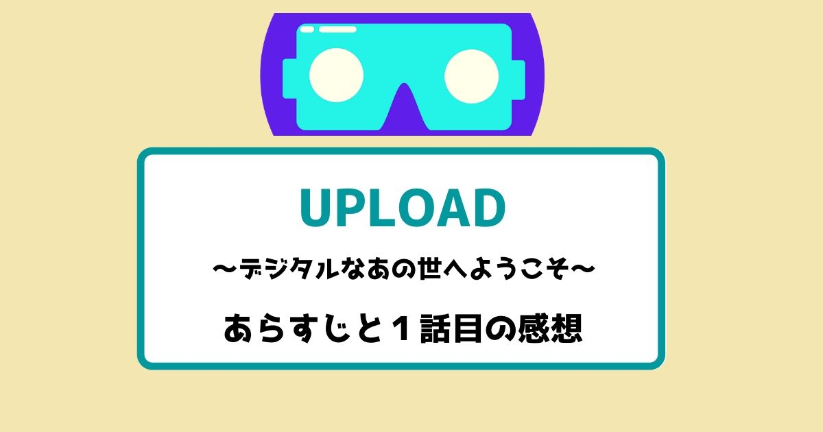 【Amazonプライム】UPLOAD(アップロード)シーズン1のあらすじと1話目の感想