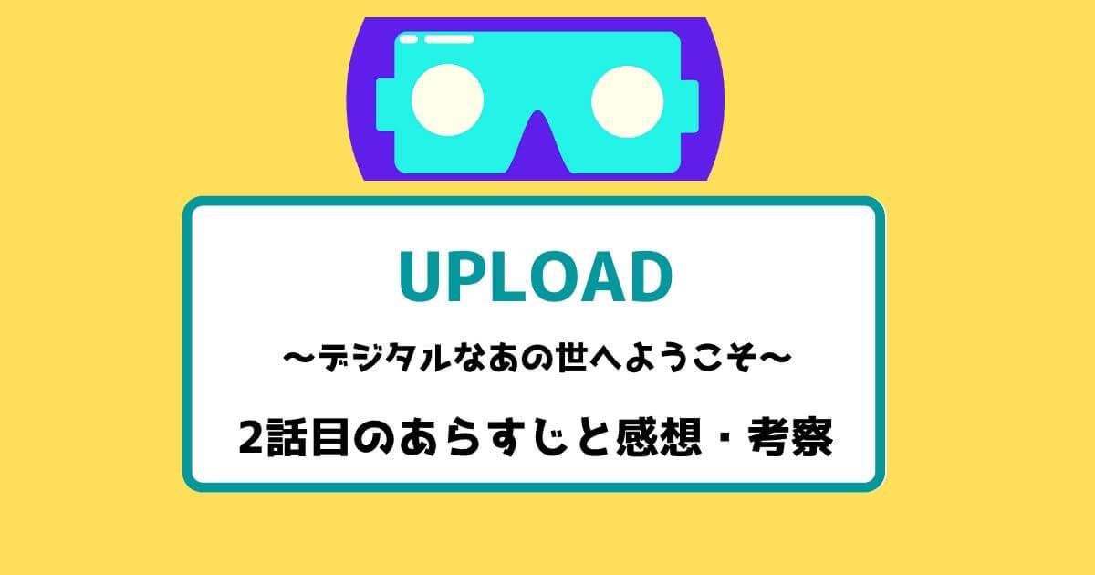 【Amazonプライム】UPLOAD(アップロード)2話目のあらすじと感想・考察