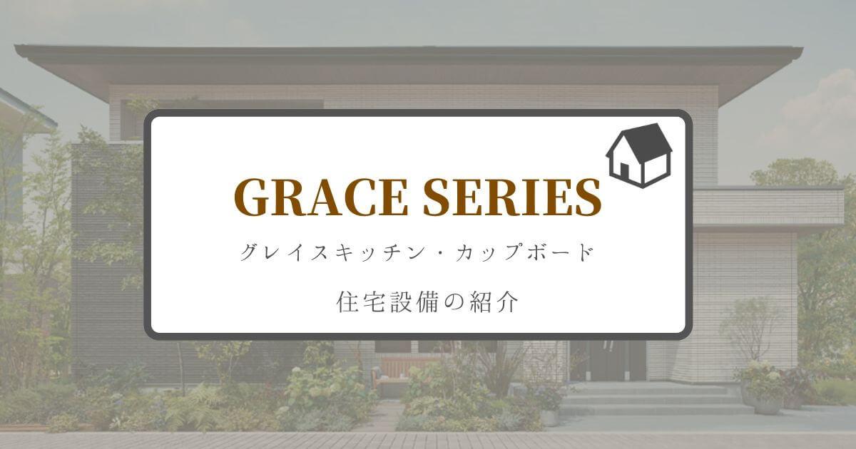 【一条工務店】グランセゾンのキッチンの紹介【グレイスキッチン・カップボード】