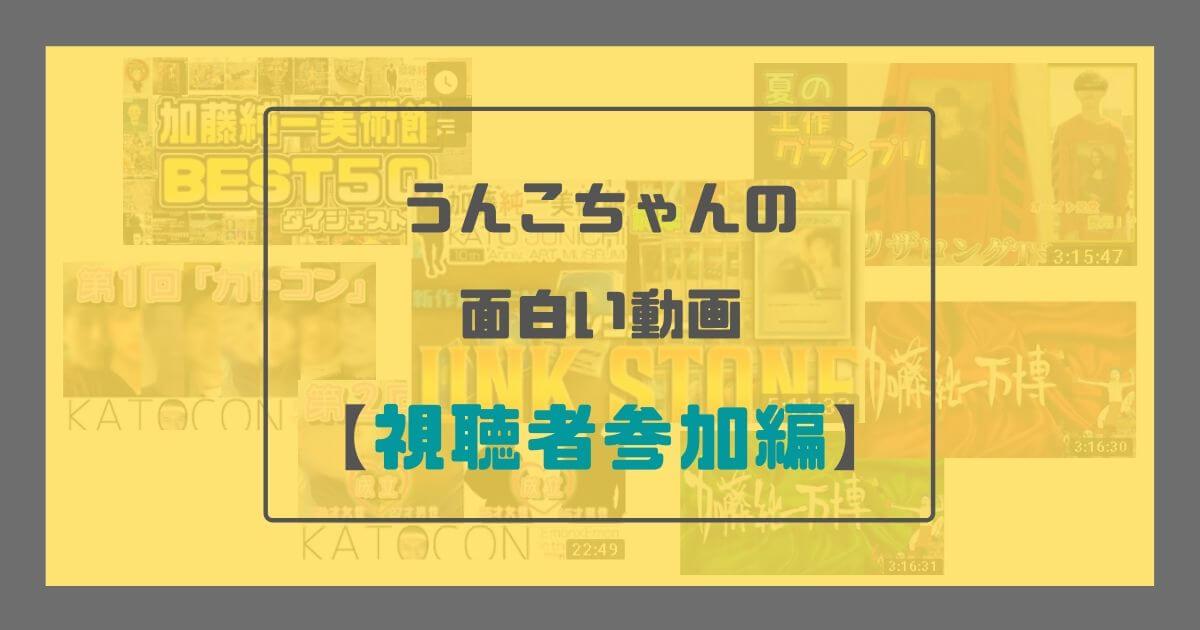 加藤純一(うんこちゃん)のこれまでの面白い動画5選|視聴者参加編