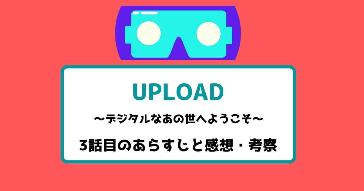 【Amazonプライム】UPLOAD(アップロード)シーズン1の3話目の感想|おすすめ海外ドラマ