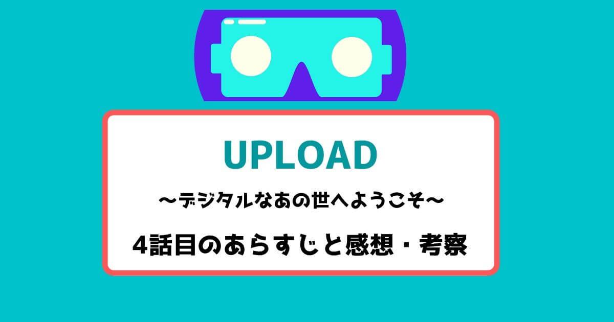 【Amazonプライム】UPLOAD(アップロード)シーズン1の4話目の感想|おすすめ海外ドラマ