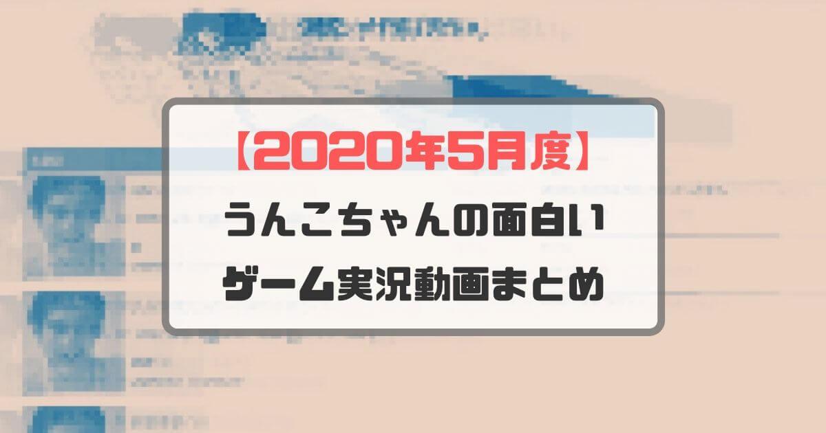 【2020年5月度】加藤純一(うんこちゃん)の面白いゲーム実況動画をまとめてみた