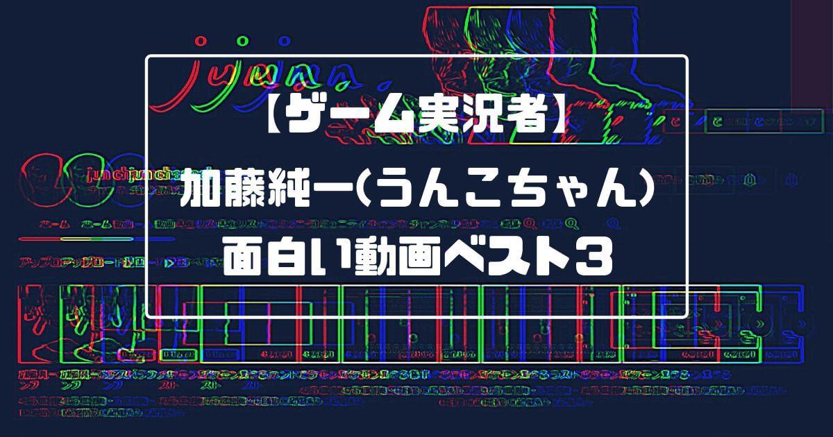 【ゲーム実況者】加藤純一(うんこちゃん)面白い動画ベスト3