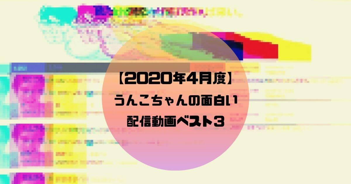 【2020年4月度】うんこちゃんの面白い動画ベスト3