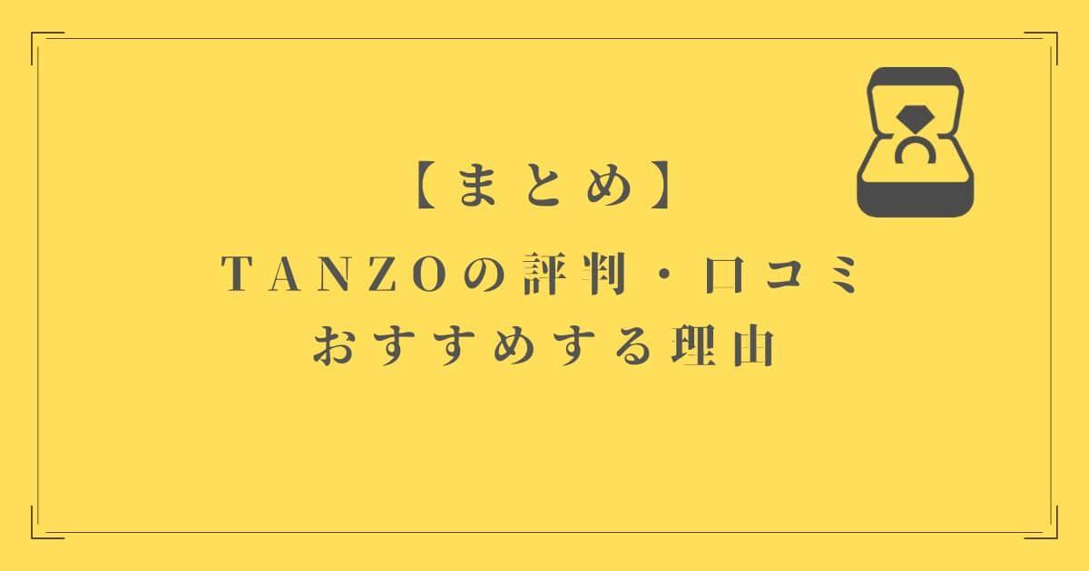 【まとめ】TANZOの評判・口コミやおすすめする理由