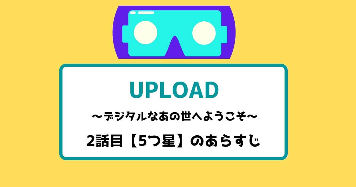 UPLOAD(アップロード)2話目のあらすじ