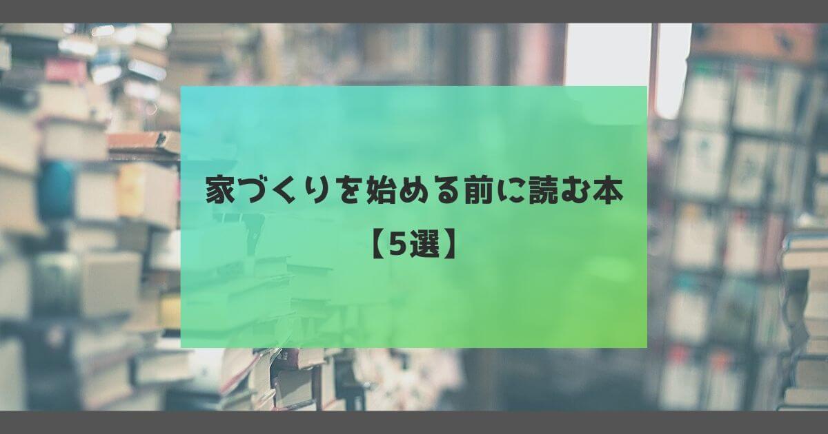 注文住宅・家づくりを行う前に読んでおくと損をしない本【5選】