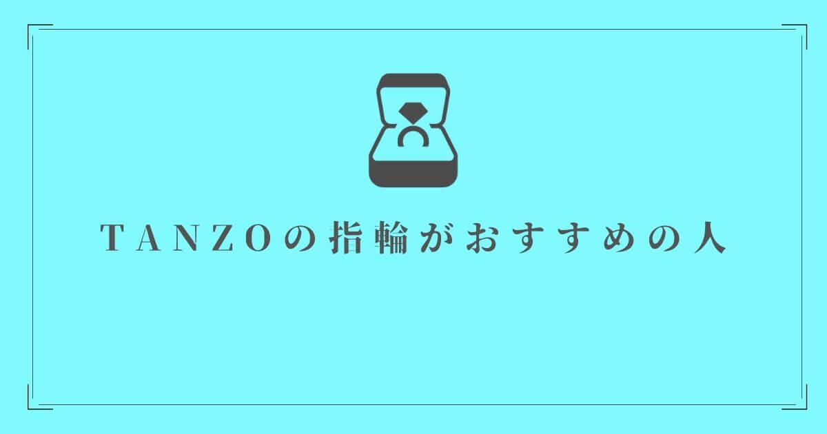 TANZOの指輪がおすすめの人