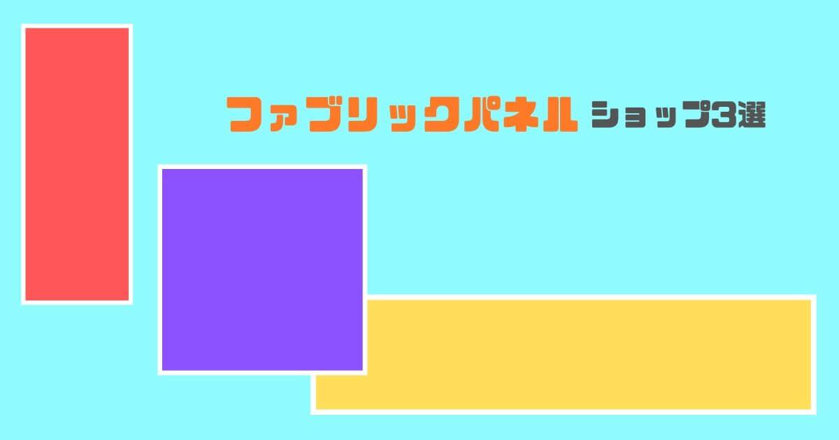 おすすめネットショップ3選