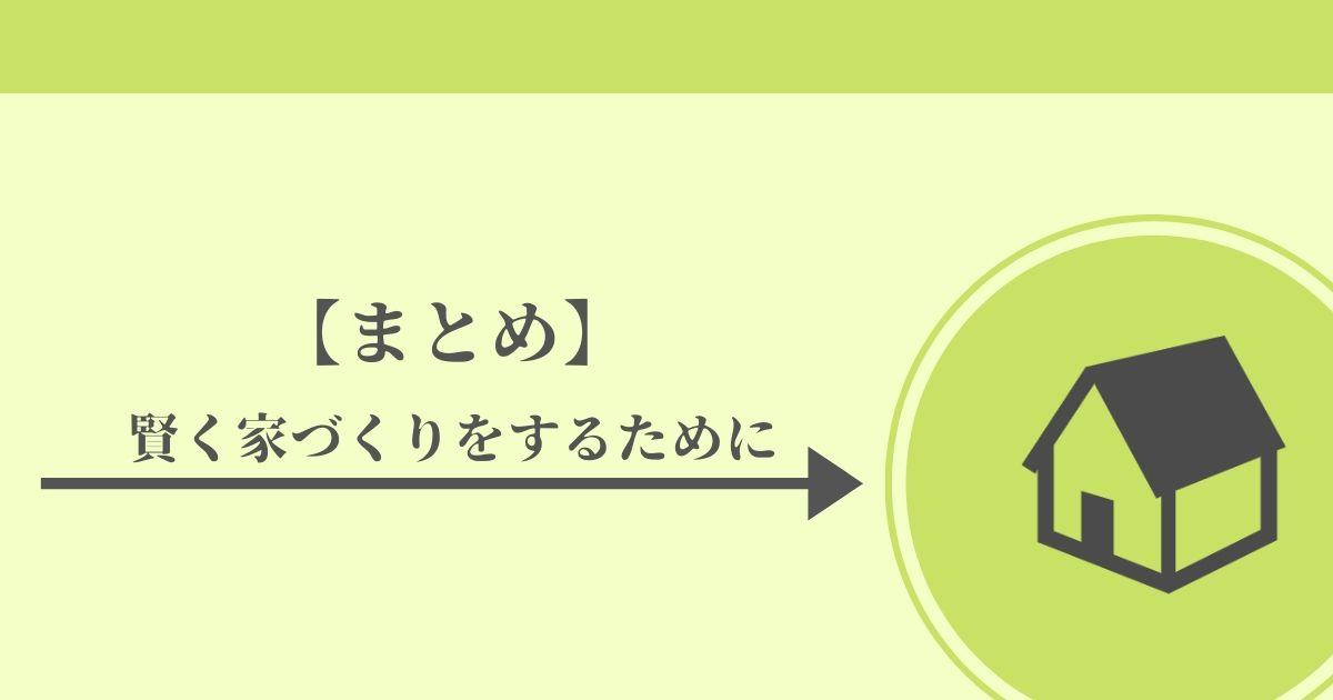 【家づくりの指標】まとめ