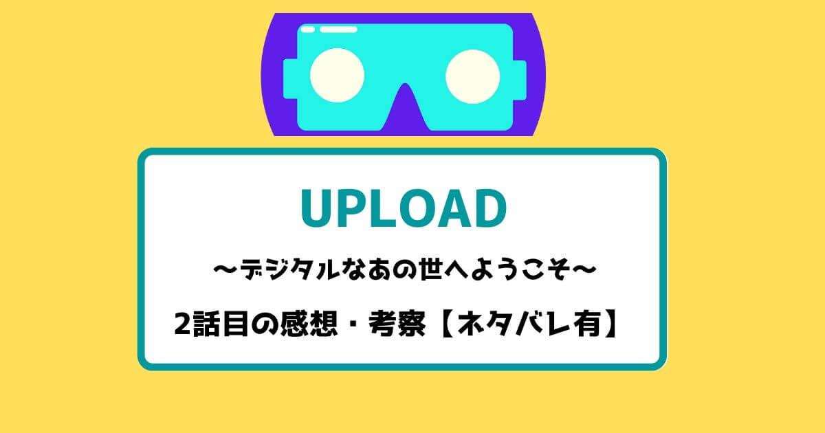 UPLOAD(アップロード)2話目の感想・考察