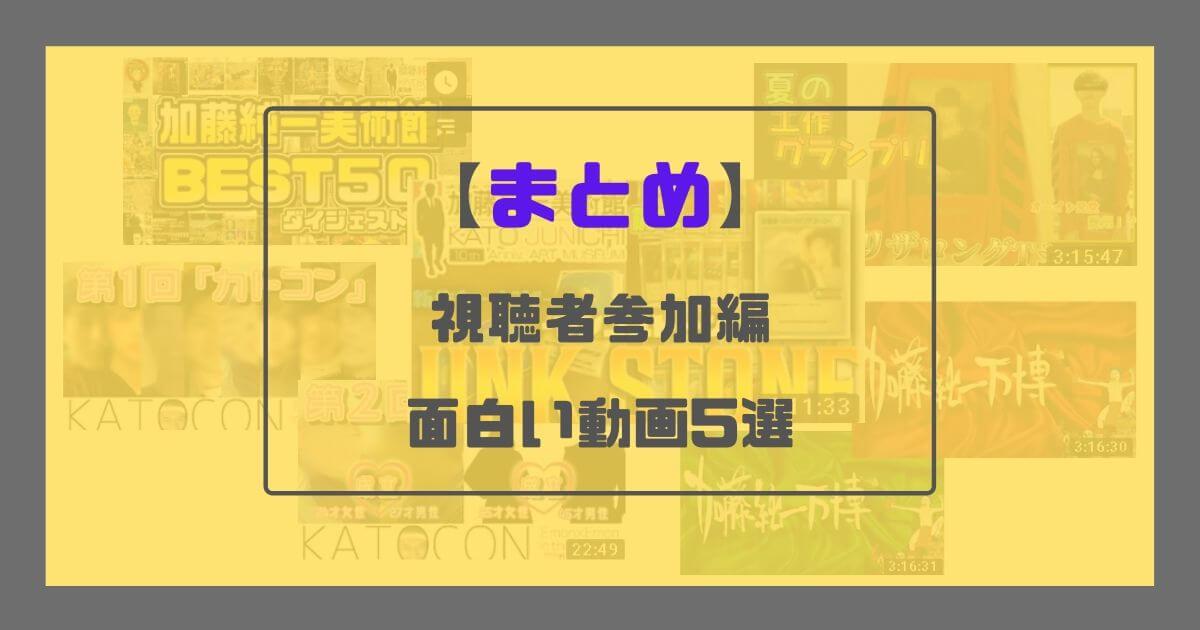 【まとめ】うんこちゃんの面白い動画視聴者参加編5選