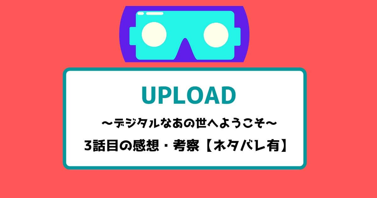 アップロード 3話目の感想・考察【ネタバレ有】