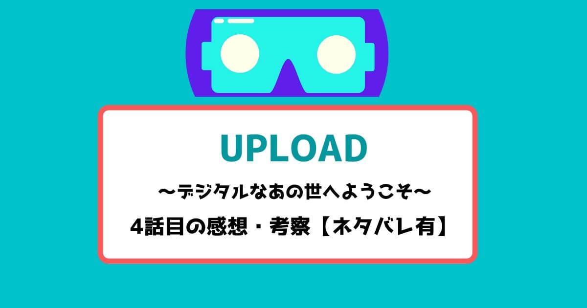 アップロード 4話目の感想・考察【ネタバレ有】