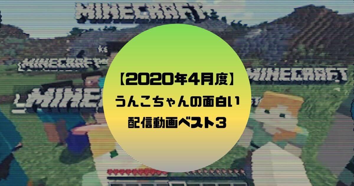 【2020年4月度】うんこちゃんの面白い配信動画ベスト3