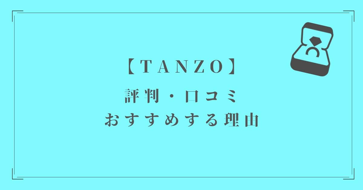 TANZOの評判やおすすめする理由