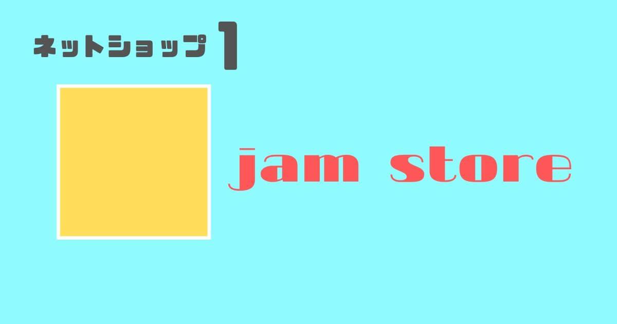 ファブリックパネルショップ jamstore