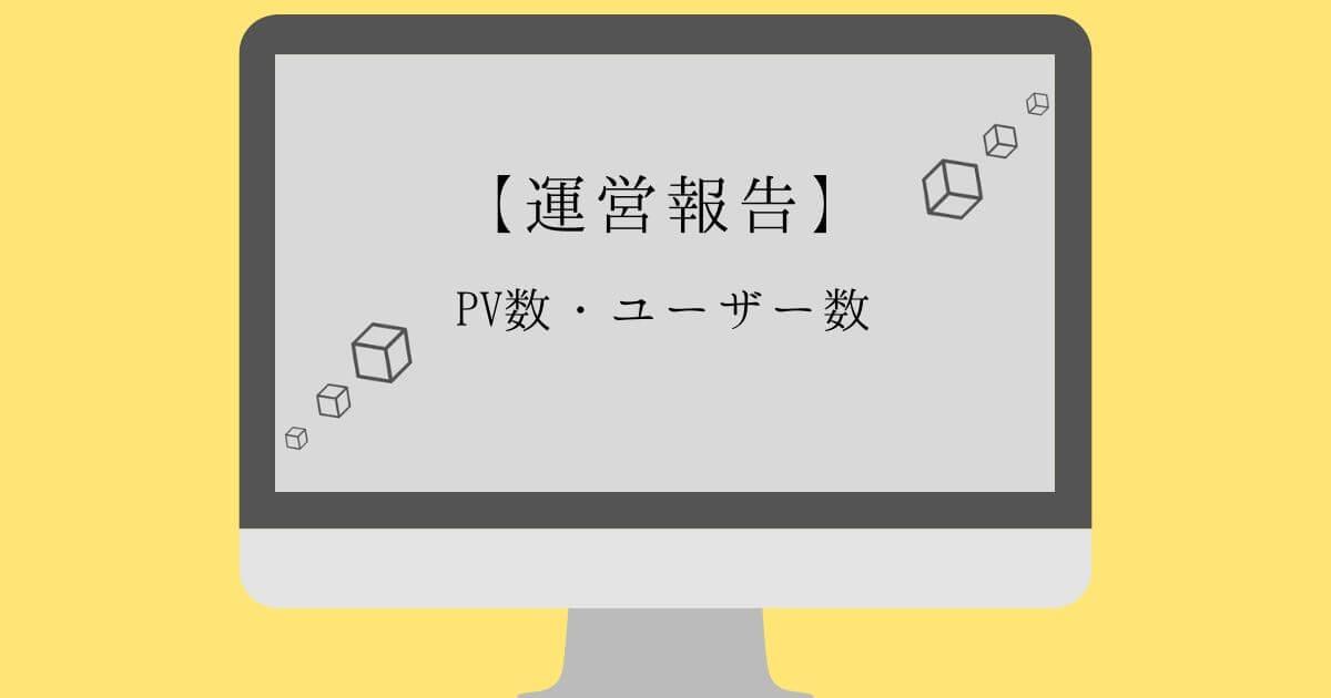 4ヶ月目のPV数・ユーザー数