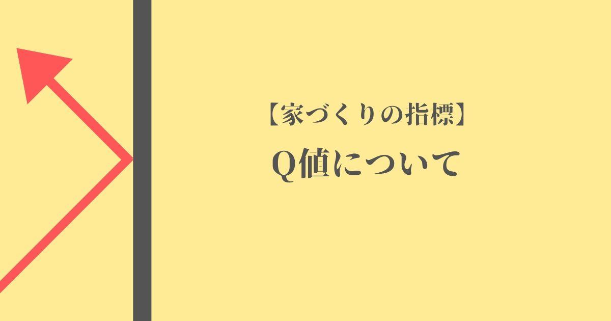 【家づくりの指標】Q値について